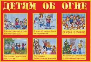 Плакат детям об огне